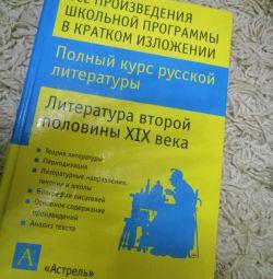 Manualul patului pe literatură