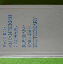 Russian-English dictionary. Taube A. M