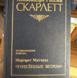 Книга СКАРЛЕТТ большая!