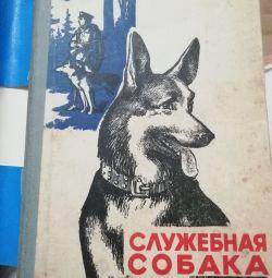Σκύλος υπηρεσίας. Το επίδομα του Ζούμπκο
