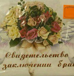 Φάκελος για πιστοποιητικό γάμου