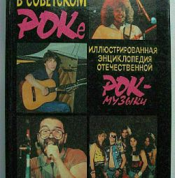 Soviet Rock Encyclopedia
