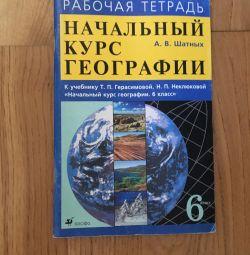 Γεωγραφία βιβλίου εργασίας