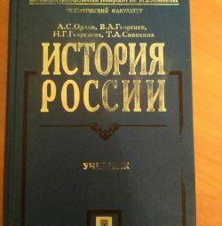 A.S. Orlov Ιστορία της Ρωσίας