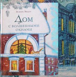 Cartea pentru copii Casa cu ferestre magice E. Emden