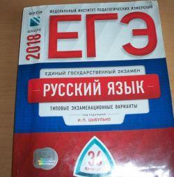 Examination State Russian 2018 I.P.Tsybulko