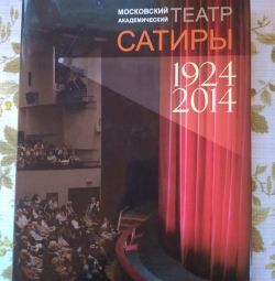 Book. To the anniversary of the theater of satire, exclusive