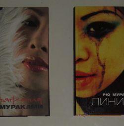 Βιβλία Ryu Murakami