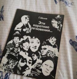 Cartea Recordurilor 1979