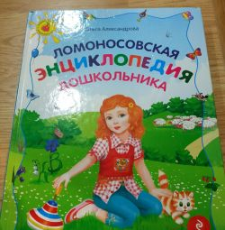 Lomonosov Encyclopedia of a Preschooler