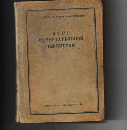 Гордон В.О. Курс начертательной геометрии 1945г