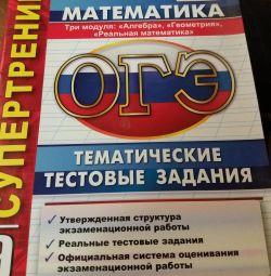 Μαθηματικά εγχειριδίων OGE