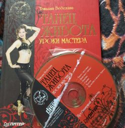 Book + Disc belly dance training