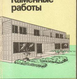 Ищенко И.И. Каменные работы