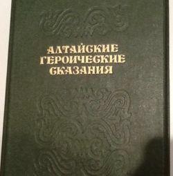 Алтайські героїчні сказання 1983 р