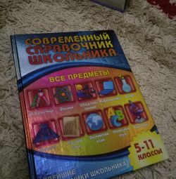 New reference book student all items 5-11 class