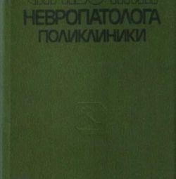 Handbook of a neurologist polyclinic