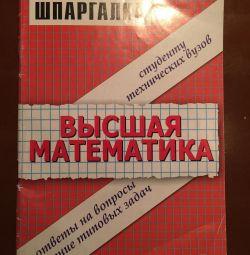Шпаргалка по высшей математике