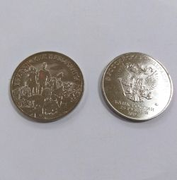 Νομισματοκοπείο 25 ρούβλια