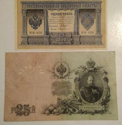 Bancnotele regale.
