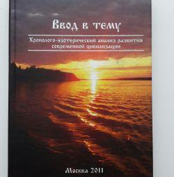 Γ. Σιδόροφ 3 τόμοι
