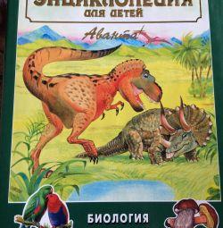 Encyclopedia for children (biology)