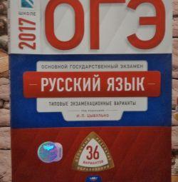 OGE Russian I.P.Tsybulko and Mathematics I.V. Yaschenko