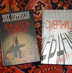 Книги Тесс Герритсен