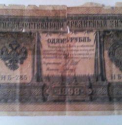 1 рубль (1898 год )