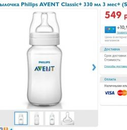New bottle Avent Classic 330ml