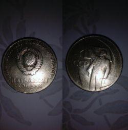 Монета 50 копеек 1967