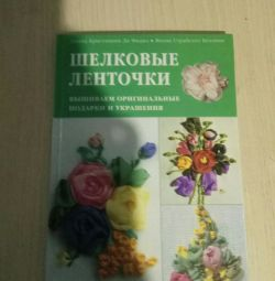 Book for needlework