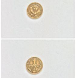Coin 1 kopek 1988
