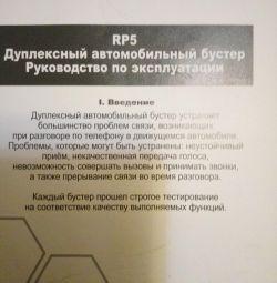 Ενισχυτής διπλής όψης RP5
