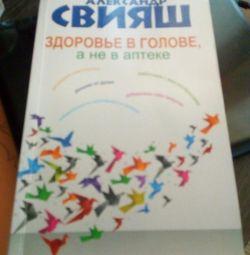 Βιβλίο Α. Sviyash