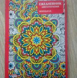 Щоденник Мандала Антистрес