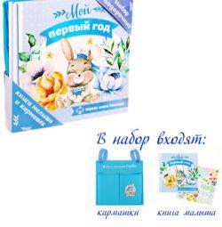 """Set cadou """"Primul meu an"""":"""