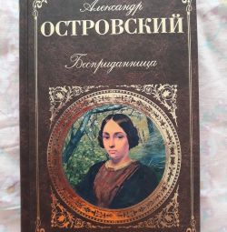 Книга Островский-Бесприданница