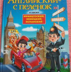 """Engleza din leagăn"" Shalaeva G.P."