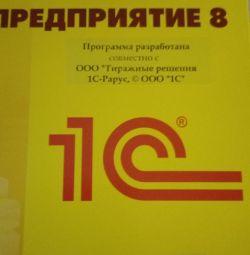 1-C λογιστική, στέγαση και κοινοτικές υπηρεσίες