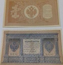 Купюра 1 рубль 1898 року