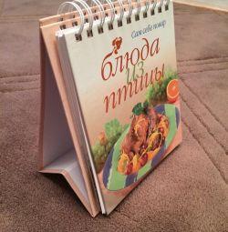 Настольная книга рецептов