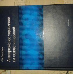 Βιβλία για τα οικονομικά
