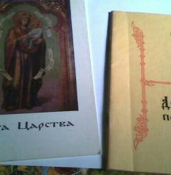 Porți religioase, cărți religioase