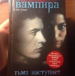 Книга Дневники вампира. Возвращение.Тьма наступает