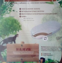 Mattress oval new