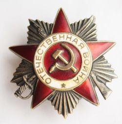 Орден Вітчизняної війни 2 ступеня, ювілейний.