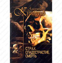 Psychology. Andrey Kurpatov.