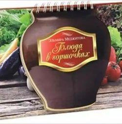 Эльмира Меджитова. Блюда в горшочках.Новая.Обмен.