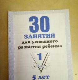 A learning notebook for a preschooler.